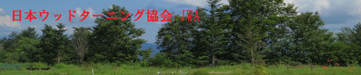 日本ウッドターニング協会